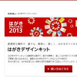 はがきデザインキット2013